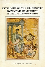 CATALOGUE OF THE ILLUMINATED BYZANTINE  MANUSCRIPTS OF THE NATIONAL LIBRARY OF GREECE Vol 1: MANUSCRIPTS  OF NEW TESTAMENT TEXTS 10th - 12th CENTURY