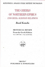 THE GREEKS OF NORTHERN EPIRUS AND GREEK - ALBANIAN RELATIONS(HISTORICAL REVIEW FROM THE GREEK EDITION)
