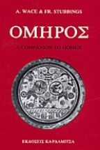 ΟΜΗΡΟΣ - A COMPANION TO HOMER
